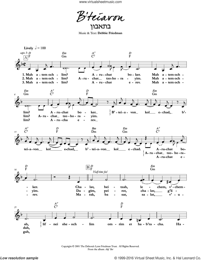 B'teiavon sheet music for voice and other instruments (fake book) by Debbie Friedman, intermediate skill level