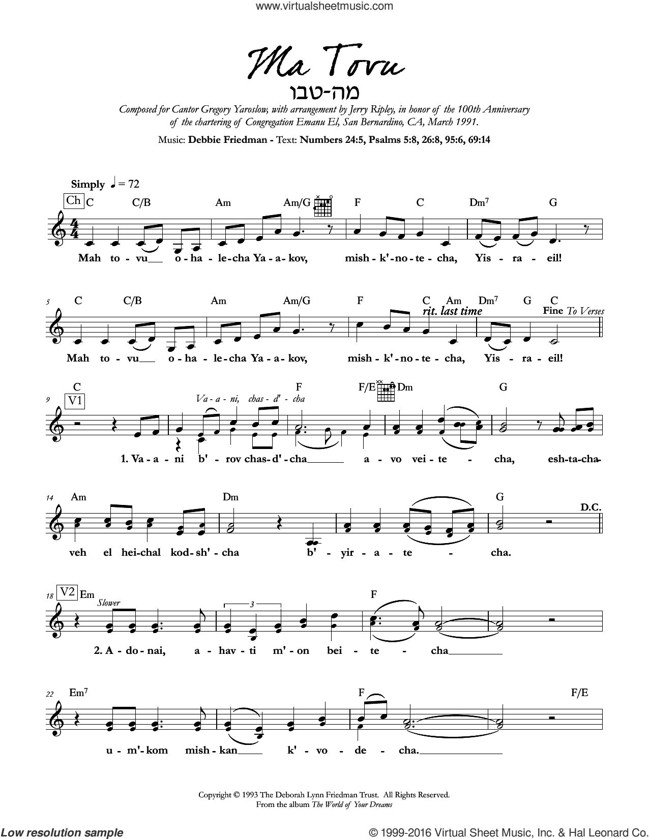 Ma Tovu sheet music for voice and other instruments (fake book) by Debbie Friedman. Score Image Preview.